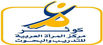 The Center of Arab Woman for Training and Research (CAWTAR)