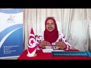 مداخلة رئيسة بلدية كتانة الآنسة عائشة بوستة يوم 30 سبتمبر 2018